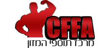 מרכז תוספי המזון – CFFA תוספי תזונה בעכו